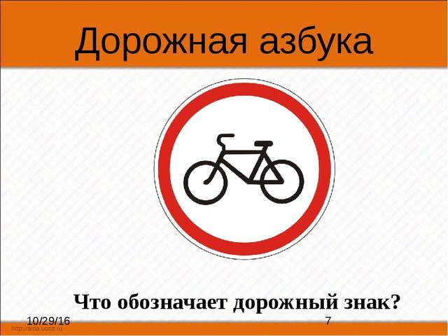 Дорожная азбука Что обозначает дорожный знак?