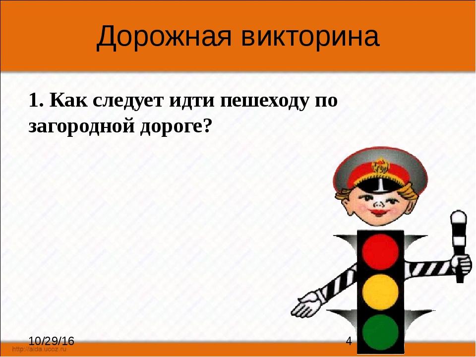 Дорожная викторина 1. Как следует идти пешеходу по загородной дороге?
