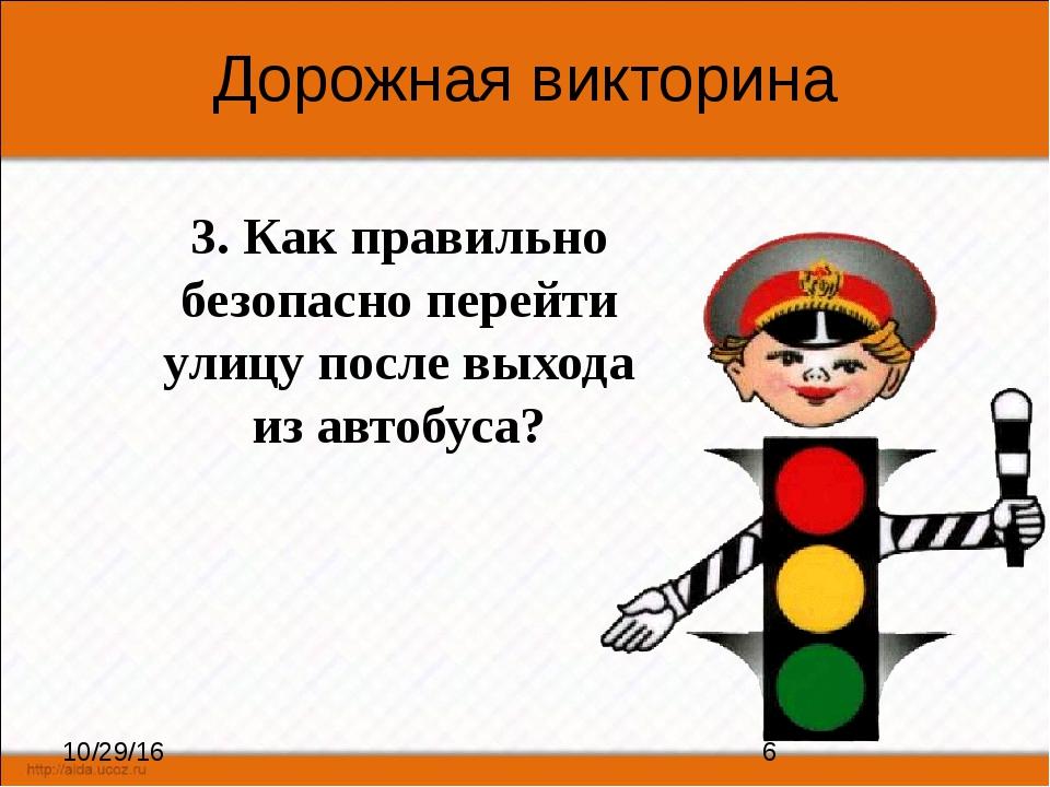 Дорожная викторина 3. Как правильно безопасно перейти улицу после выхода из а...