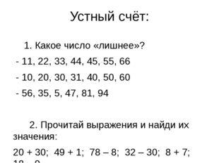 Устный счёт: 1. Какое число «лишнее»? - 11, 22, 33, 44, 45, 55, 66 - 10, 20,