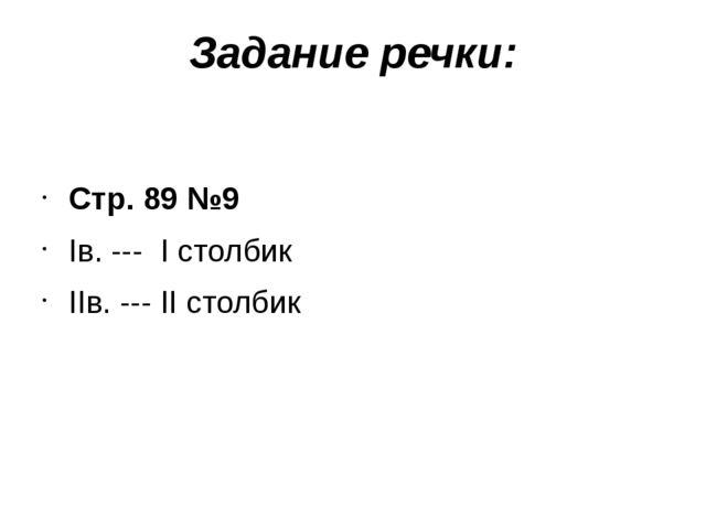 Задание речки: Стр. 89 №9 Iв. --- I столбик IIв. --- II столбик