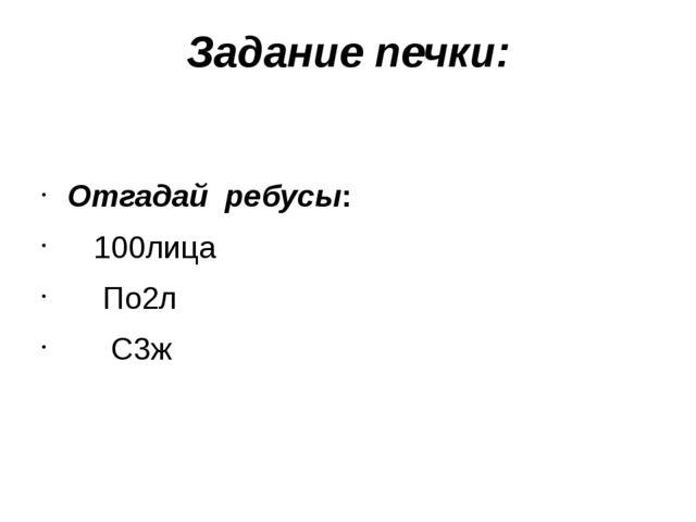Задание печки: Отгадай ребусы: 100лица По2л С3ж