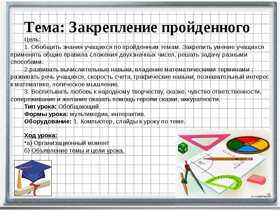 Тема: Закрепление пройденного Цель: 1. Обобщить знания учащихся по пройденны...