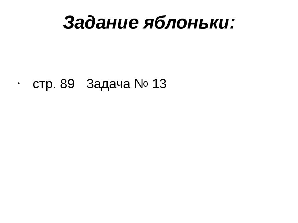 Задание яблоньки: стр. 89 Задача № 13