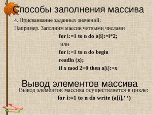 Способы заполнения массива 4. Присваивание заданных значений; Например. Запол
