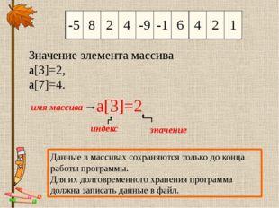 Значение элемента массива а[3]=2, а[7]=4. Данные в массивах сохраняются тольк