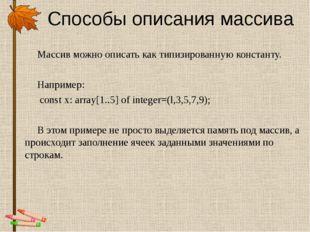 Способы описания массива Массив можно описать как типизированную константу. Н