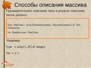 Способы описания массива Предварительное описание типа в разделе описания тип