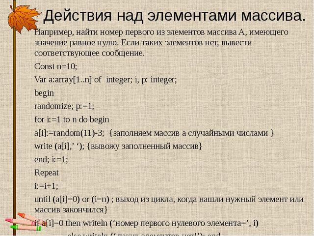 Например, найти номер первого из элементов массива A, имеющего значение равно...