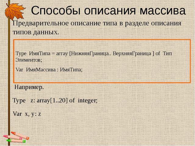 Способы описания массива Предварительное описание типа в разделе описания тип...