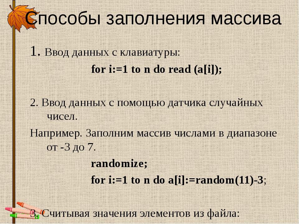 Способы заполнения массива 1. Ввод данных с клавиатуры: for i:=1 to n do read...
