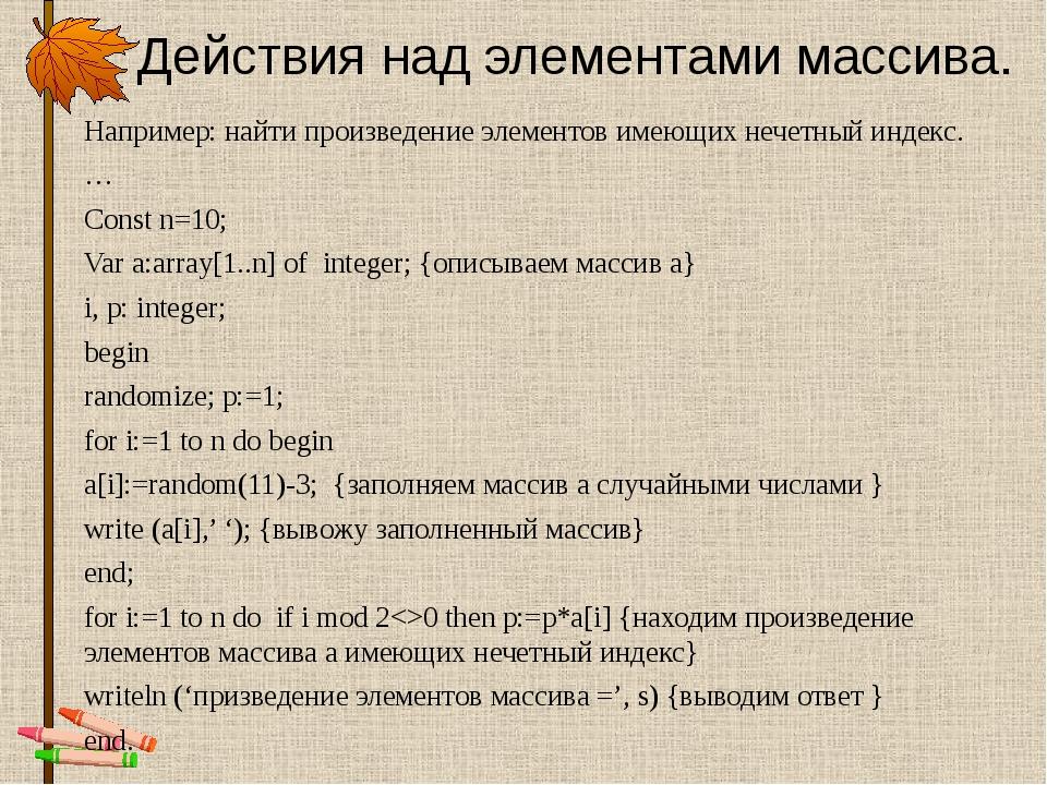 Например: найти произведение элементов имеющих нечетный индекс. … Const n=10;...