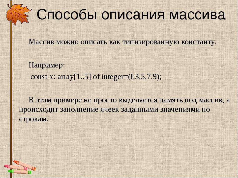 Способы описания массива Массив можно описать как типизированную константу. Н...