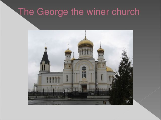The George the winer church