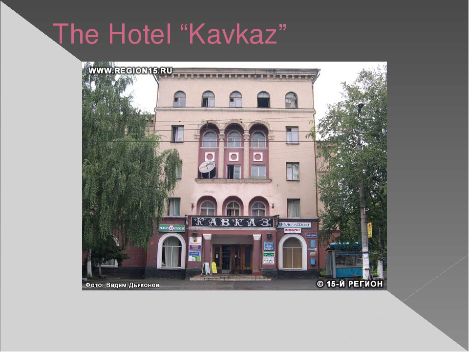 "The Hotel ""Kavkaz"""