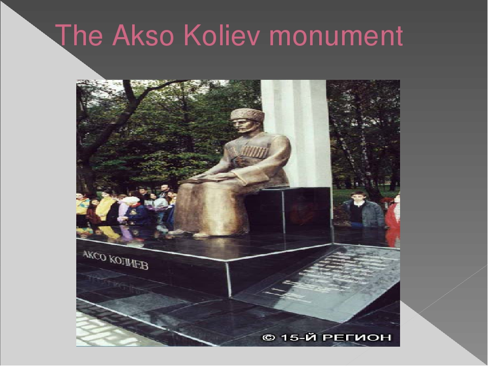 The Akso Koliev monument