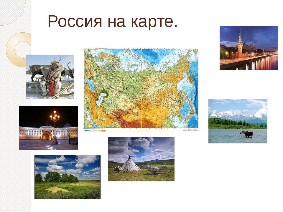 Россия на карте.