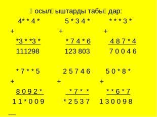 Қосылғыштарды табыңдар: 4* * 4 * 5 * 3 4 * * * * 3 * + + + *3 * *3 * * 7 4 *