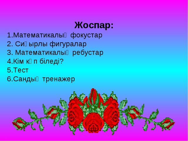 Жоспар: Математикалық фокустар Сиқырлы фигуралар Математикалық ребустар Кім к...