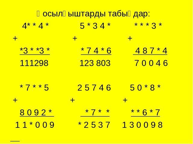 Қосылғыштарды табыңдар: 4* * 4 * 5 * 3 4 * * * * 3 * + + + *3 * *3 * * 7 4 *...