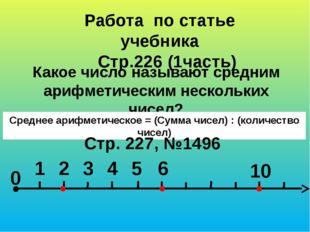 Работа по статье учебника Стр.226 (1часть) Какое число называют средним арифм