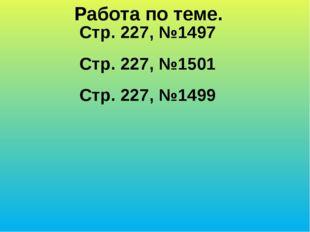 Стр. 227, №1497 Работа по теме. Стр. 227, №1501 Стр. 227, №1499