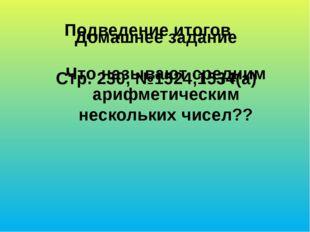 Подведение итогов Домашнее задание Стр. 230, №1524,1534(а) Что называют средн