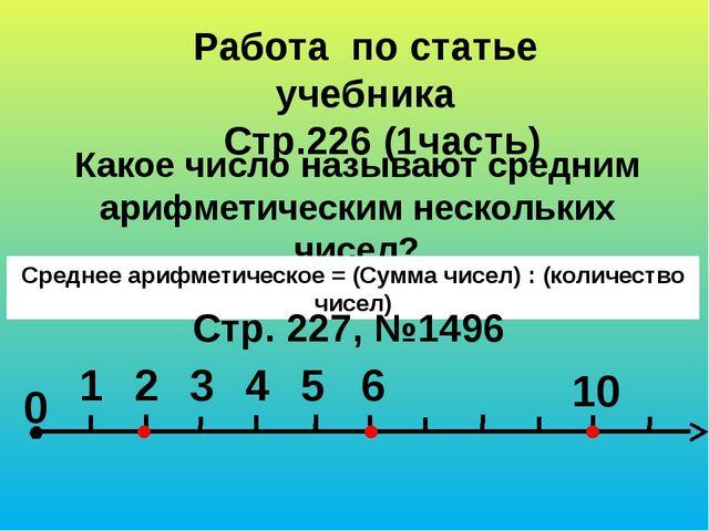 Работа по статье учебника Стр.226 (1часть) Какое число называют средним арифм...