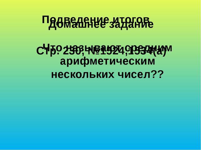Подведение итогов Домашнее задание Стр. 230, №1524,1534(а) Что называют средн...