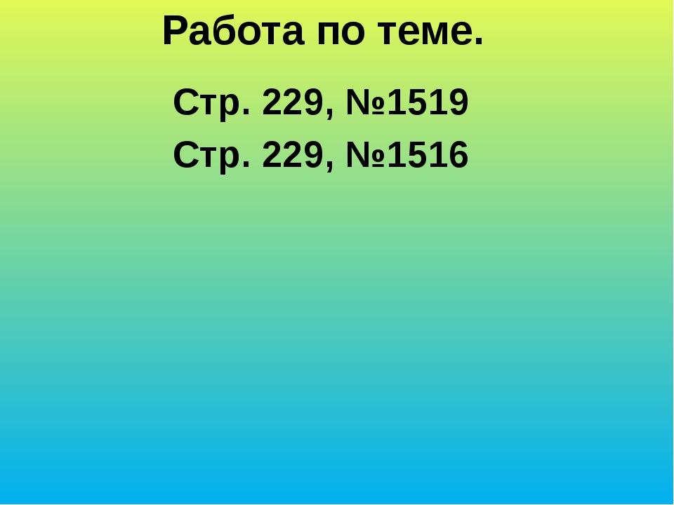 Работа по теме. Стр. 229, №1519 Стр. 229, №1516