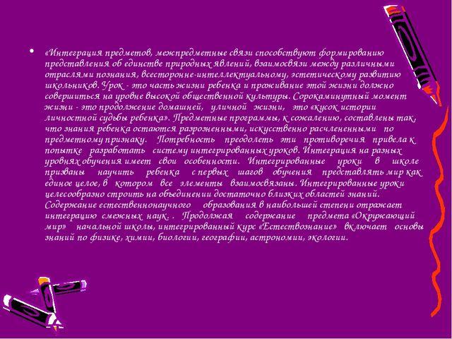 «Интеграция предметов, межпредметные связи способствуют формированию представ...