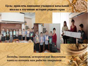 Цель: привлечь внимание учащихся начальной школы к изучению истории родного к