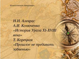 Использованная литература: Н.Н. Алеврас А.И. Конюченко «История Урала ХI-XVI