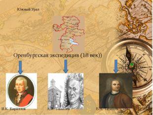 Южный Урал Оренбургская экспедиция (18 век)) И.К. Кириллов А.И. Тевкелев В.Н
