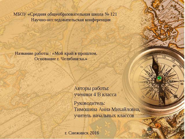 МБОУ «Средняя общеобразовательная школа № 121 Научно-исследовательская конфер...