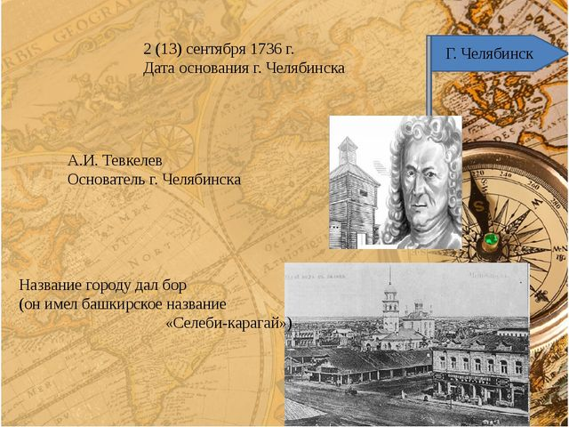 Г. Челябинск 2 (13) сентября 1736 г. Дата основания г. Челябинска А.И. Тевке...