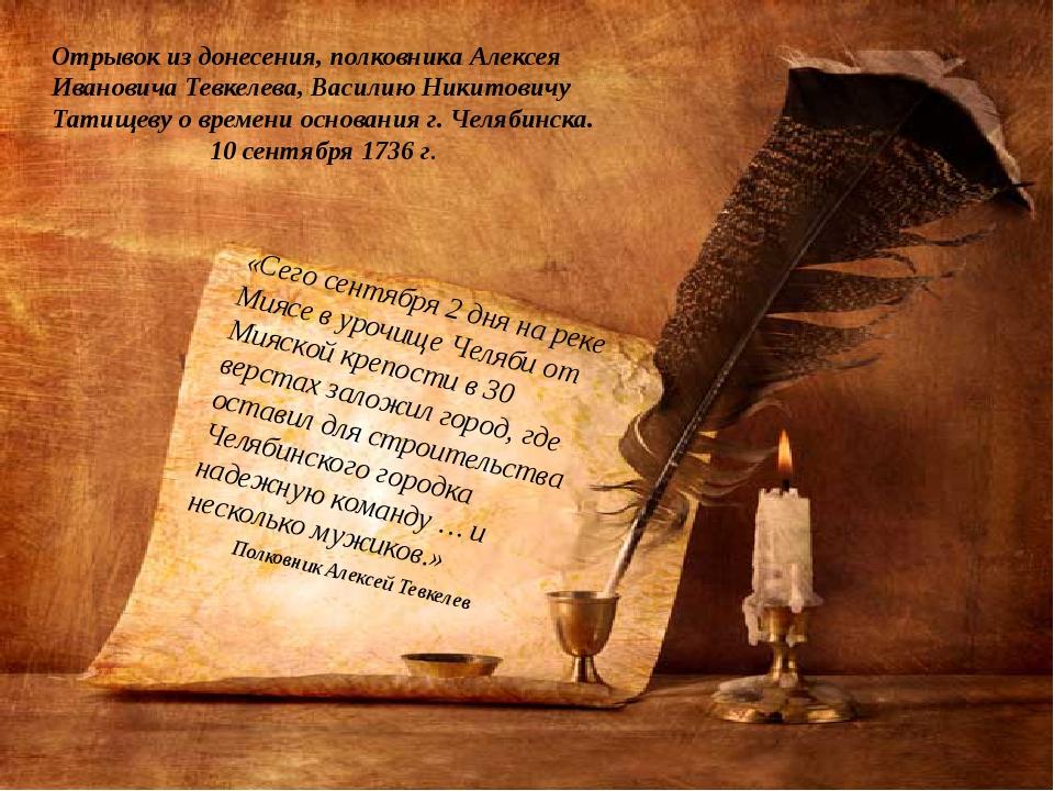 Отрывок из донесения, полковника Алексея Ивановича Тевкелева, Василию Никито...