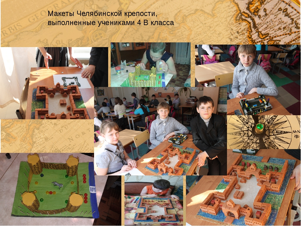 Макеты Челябинской крепости, выполненные учениками 4 В класса
