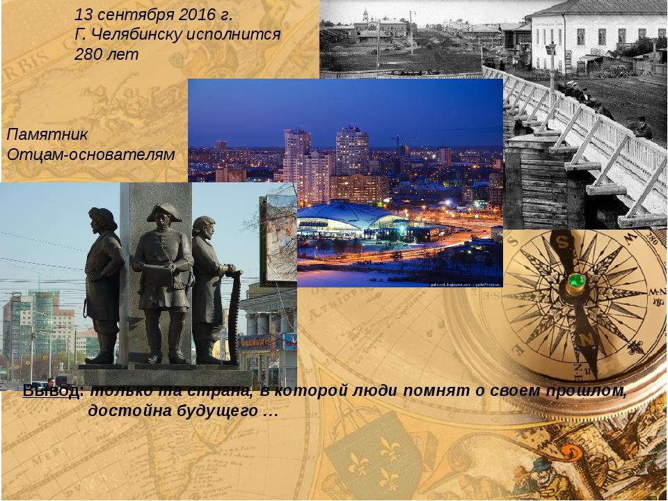 13 сентября 2016 г. Г. Челябинску исполнится 280 лет Памятник Отцам-основате...