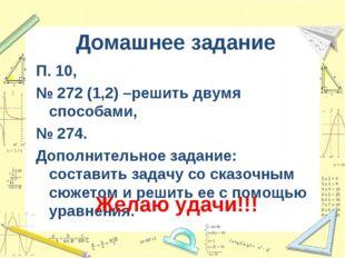 Домашнее задание П. 10, № 272 (1,2) –решить двумя способами, № 274. Дополните