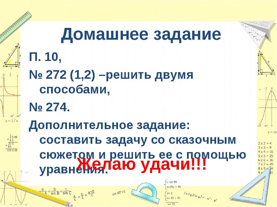 Домашнее задание П. 10, № 272 (1,2) –решить двумя способами, № 274. Дополните...