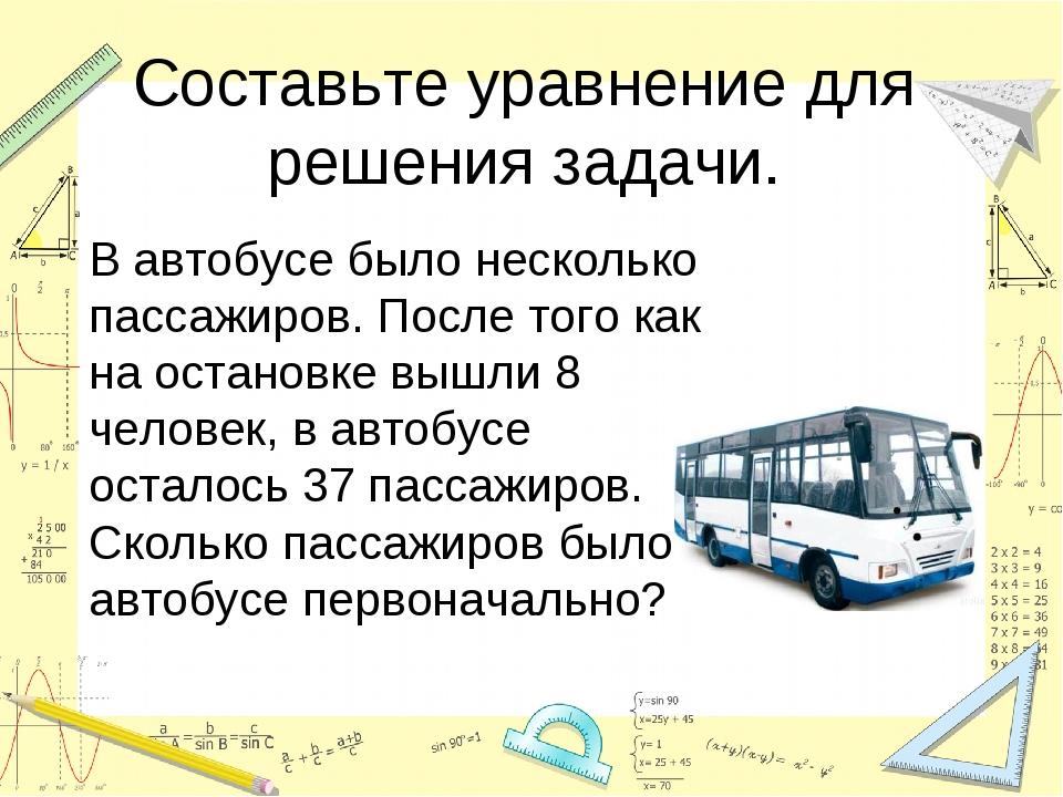 Составьте уравнение для решения задачи. В автобусе было несколько пассажиров...