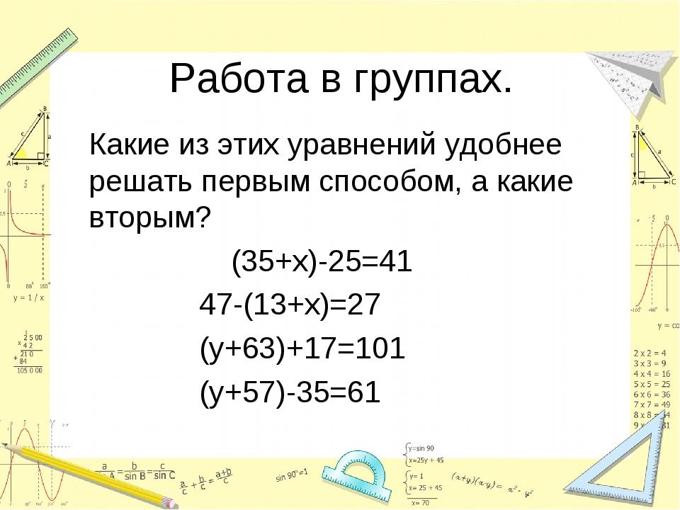 Работа в группах. Какие из этих уравнений удобнее решать первым способом, а...