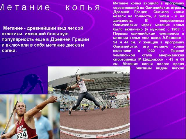 М е т а н и е к о п ь я Метание - древнейший вид легкой атлетики, имевший бол...