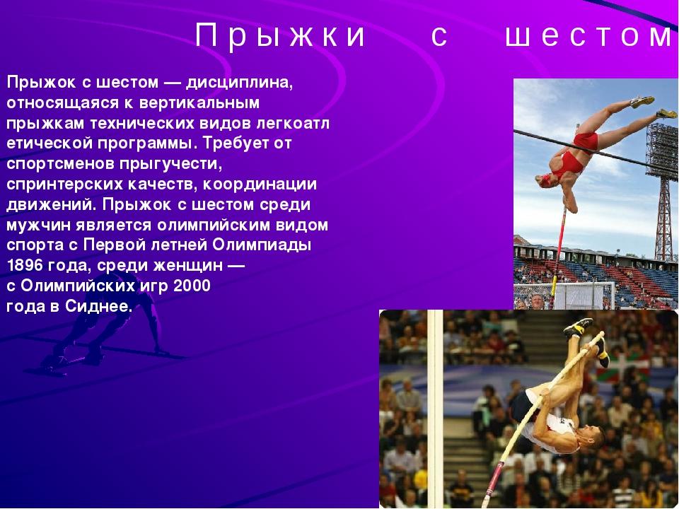 П р ы ж к и с ш е с т о м Прыжок с шестом— дисциплина, относящаяся к вертика...