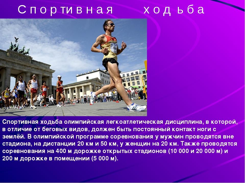 С п о р ти в н а я х о д ь б а Спортивная ходьбаолимпийскаялегкоатлетическа...