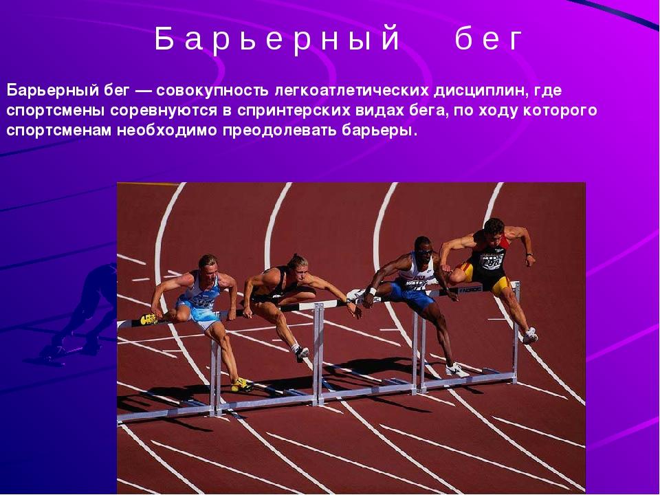 Б а р ь е р н ы й б е г Барьерный бег— совокупностьлегкоатлетическихдисцип...