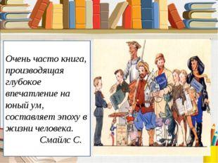Очень часто книга, производящая глубокое впечатление на юный ум, составляет э