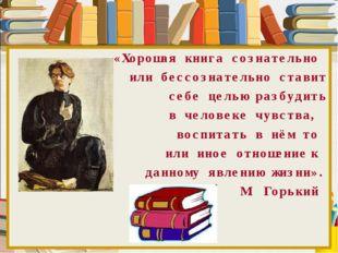 «Хорошая книга сознательно или бессознательно ставит себе целью разбудить в