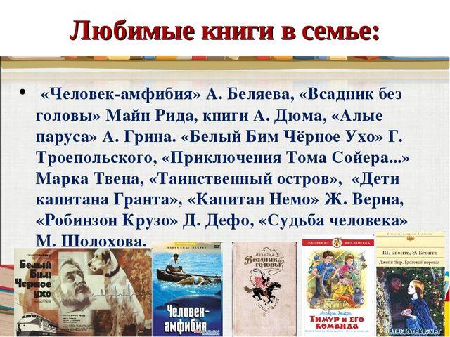 Любимые книги в семье: «Человек-амфибия» А. Беляева, «Всадник без головы» Май...